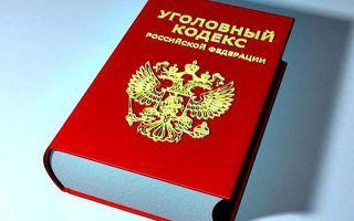 УК РФ 137: неприкосновенность частной жизни и ответственность за преступление