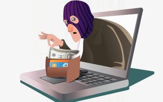Виды мошенничества в интернете: как себя обезопасить