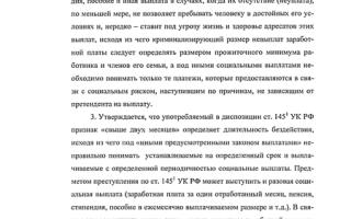 Невыплата заработной платы: квалификация преступления и ответственность по УК РФ