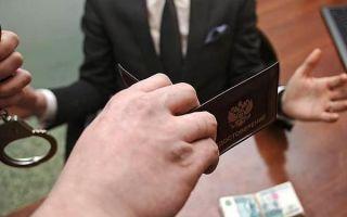 Дача взятки должностному лицу – квалификация преступления, доказательства и наказание