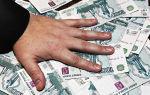 Присвоение и растрата чужого имущества: состав преступления и статья по УК РФ