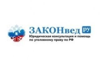 Покушение на мошенничество – состав преступления и статья по УК РФ