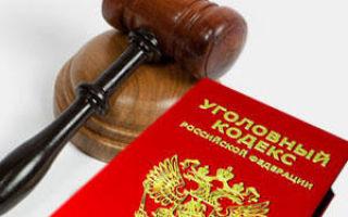Основания для отмены условного осуждения – порядок процедуры по УК РФ