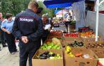 Несанкционированная торговля, куда обращаться, незаконная реализация на улице