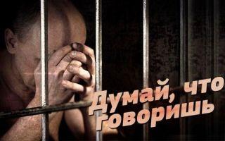 Оскорбление: виды, особенности и наказание за оскорбления представителей власти