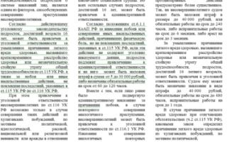 Избиение несовершеннолетних – понятие преступления, статья по УК РФ и куда обращаться родителям