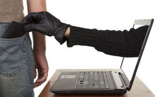 Интернет-мошенники: заявление о мошенничестве в сети