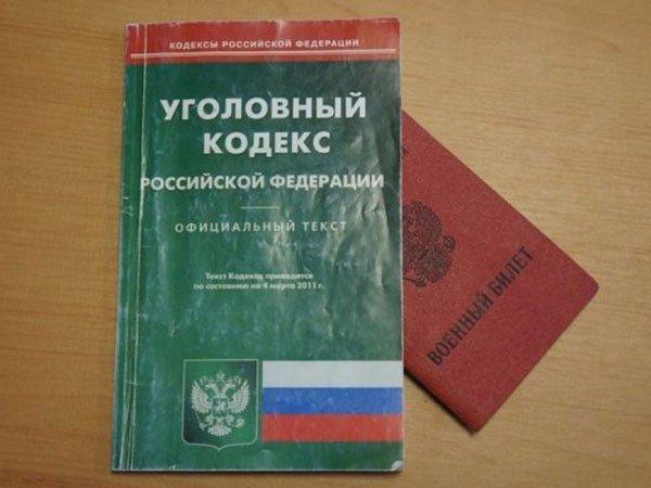 Уголовная ответственность за преступления против военной службы, статьи по УК РФ