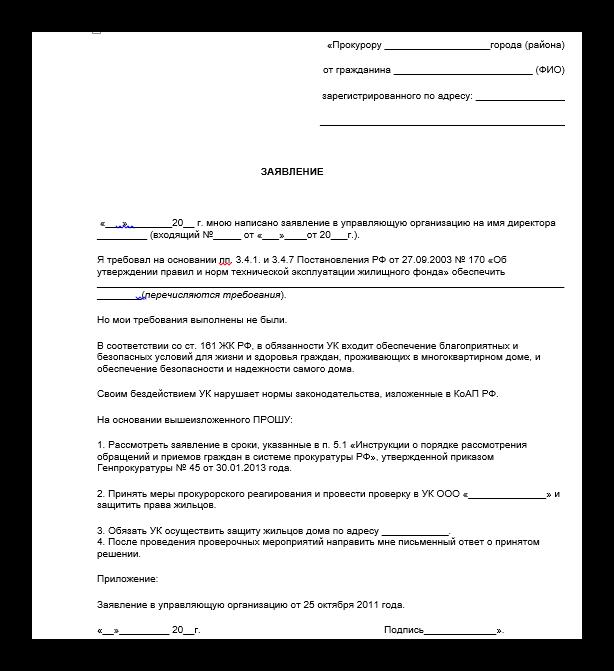 Как написать заявление в прокуратуру на управляющий компанию, образец, в каких случаях обращаться