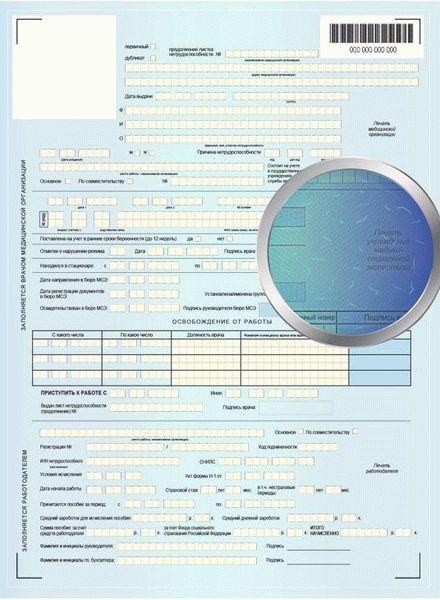 Подделка больничного листа – ответственность, как распознать подделку
