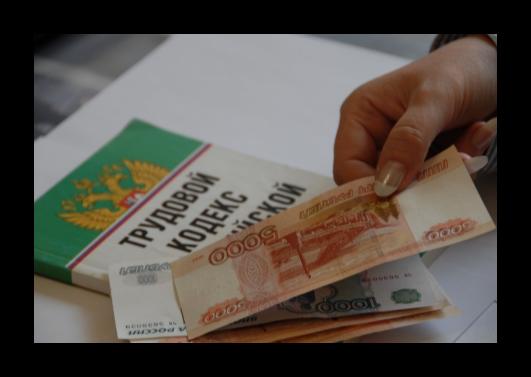 Невыплата заработной платы, жалоба в прокуратуру, заявление в следственный комитет
