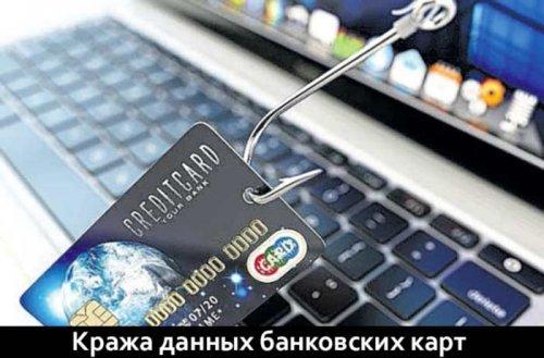 Киберпреступления – квалификация правонарушений в Интернете и способы защиты от преступников в сети