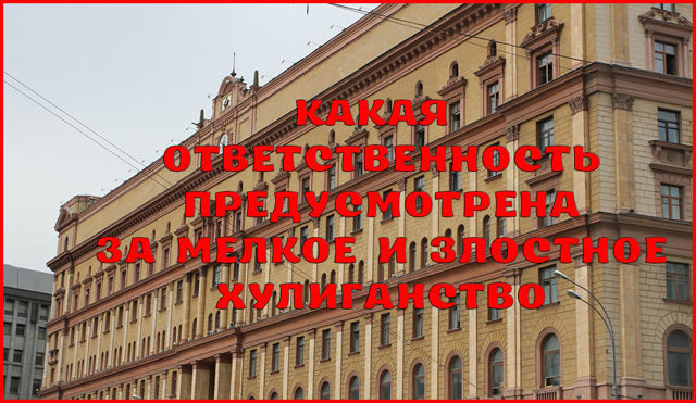 Злостное хулиганство, грубое нарушение общественного порядка, статья УК РФ за злостное хулиганство