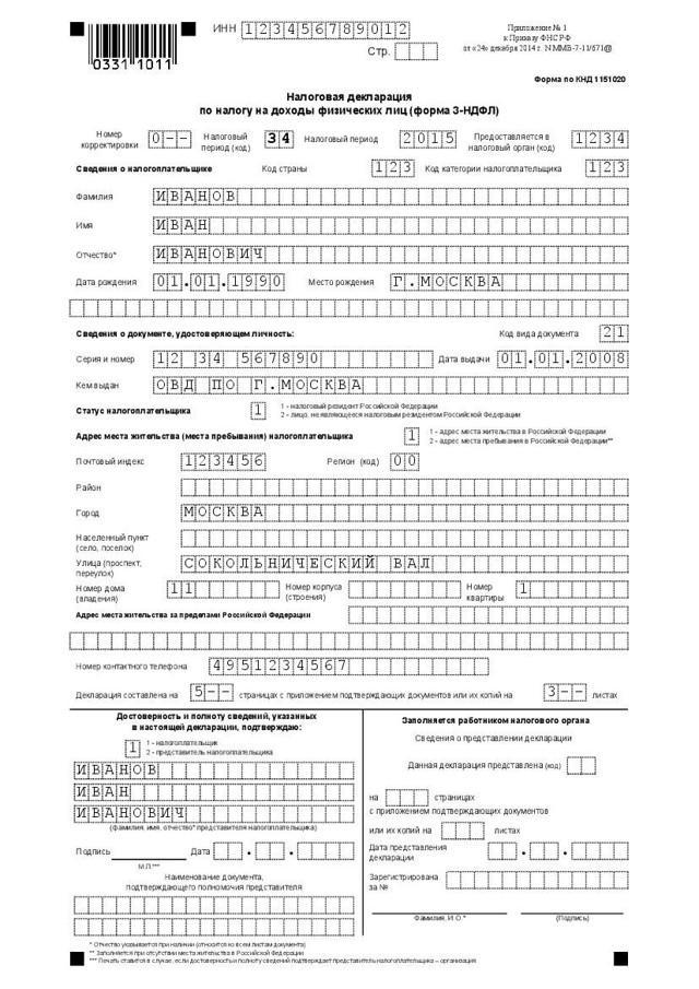 Ответственность за неуплату налогов, неуплата налогов наказание, штрафы за неуплату налогов юридическим лицом