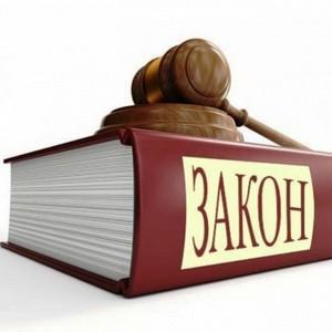 Незаконное лишение свободы – законодательство о защите свободы человека