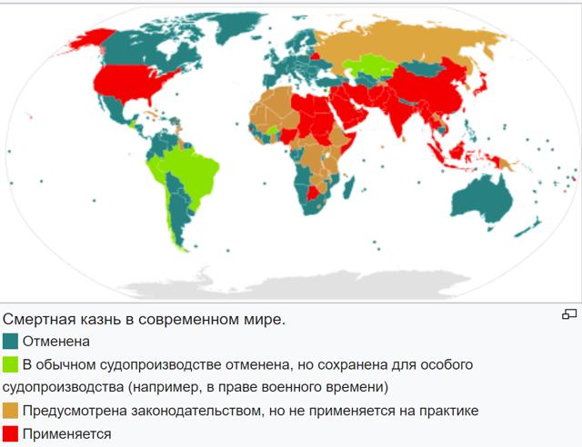 Смертная казнь – в каких странах действует, когда и где была отменена