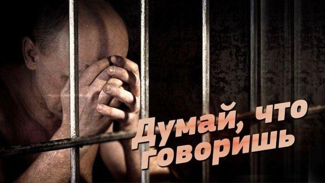 Оскорбление: виды и наказание, особенности оскорбления представителей власти