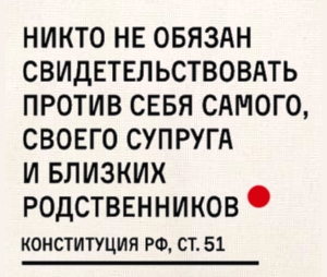 Несообщение о преступлении: новое в УК РФ, как будут привлекать к ответственности