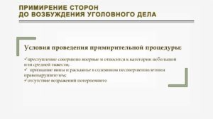 Особенности процедуры примирения сторон в уголовных делах, условия