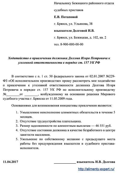 Уклонение от уплаты алиментов – понятие правонарушения, ответственность по УК РФ