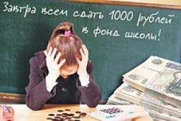 Сбор денег на ремонт школы законно ли это, куда обращаться если в школе требуют деньги