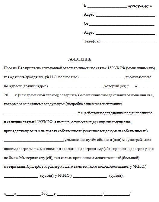 Заявление в прокуратуру: правила оформления и подачи