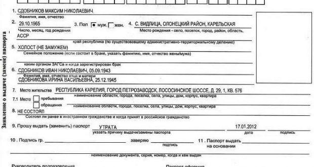 У гражданина украли паспорт, куда он должен обратиться, как восстановить паспорт