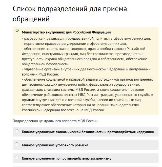 Как написать заявлению в полицию через интернет, правила составления обращения, как подать
