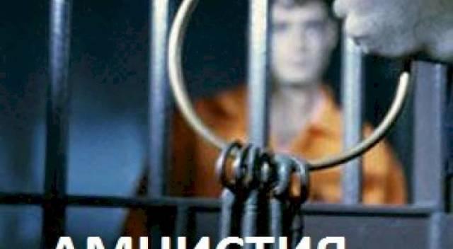 Что такое амнистия в уголовном праве – понятие, законодательная база