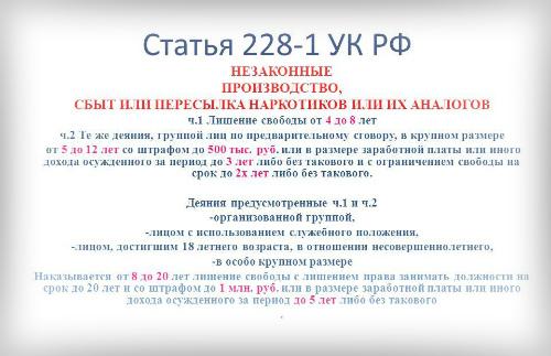 Сбыт наркотиков – понятие преступления, квалифицирующие признаки, статья по УК РФ