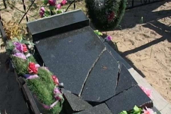 Осквернение могил, статья за осквернение памятников, вандализм