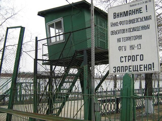 Колонии строгого и особого режима, условия отбывания наказания, особенности режима
