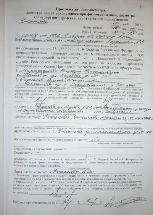 Сопротивление сотруднику полиции – состав преступления, ответственность по УК РФ