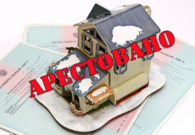 Конфискация имущества как уголовное наказание, порядок выполнения, какое имущество не может быть конфисковано