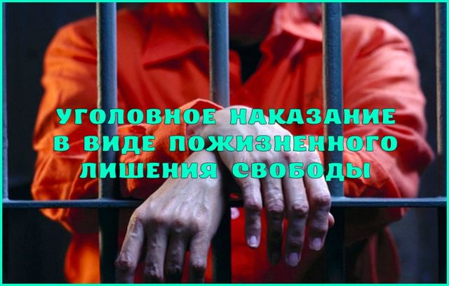 Не назначается пожизненное лишение свободы – при каких условиях наказание будет смягчено?