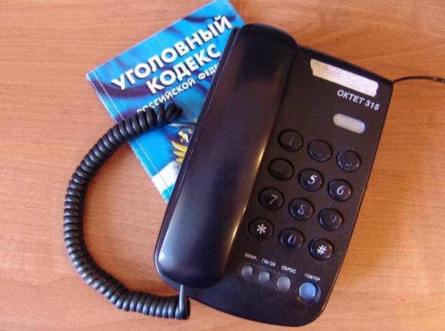 Угрозы по телефону, что делать, виды угроз и наказание за них