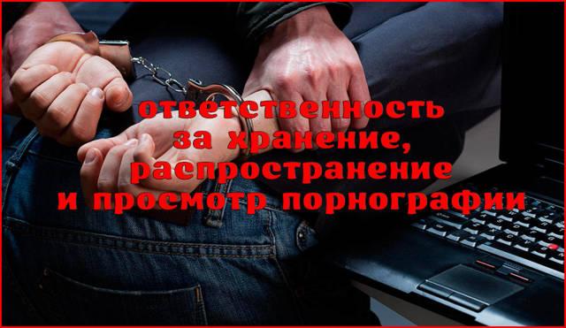 Наказание за распространение порнографии – состав преступления, квалифицирующие признаки, ответственность по УК РФ