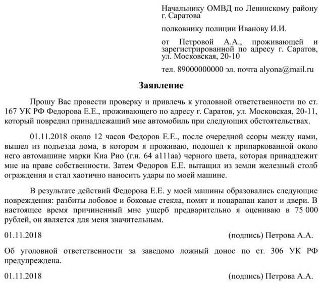 Порча общедомового имущества – статья по УК РФ, состав преступления