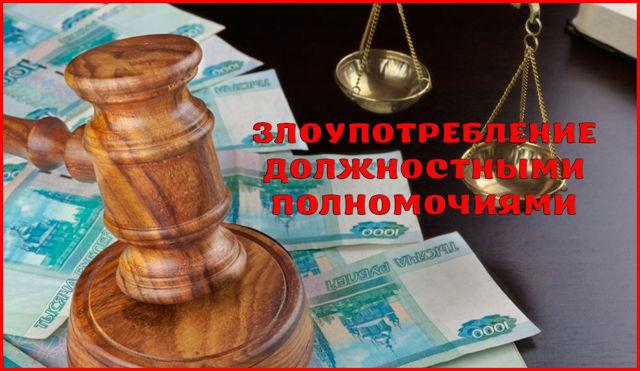 уголовная ответственность за злоупотребление должностными полномочиями