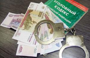 Статья УК РФ за обналичивание денег, варианты обналичивания и ответственность